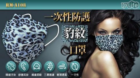 口罩/成人口罩/豹紋口罩/RM-A108/非醫療級