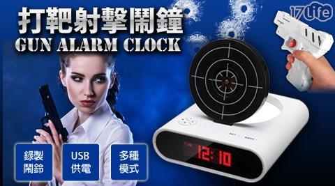 鬧鐘/USB/打靶/射擊