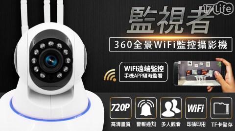 監視者/監控攝影機/監視器/WEBCAM/網路攝影機/遠端/WIFI/360度
