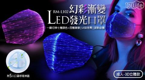 RM-L102/口罩/發光口罩/成人口罩/非醫療級