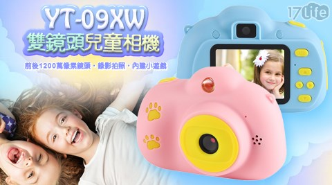 相機/兒童相機/雙鏡頭/YT-09XW/1080P