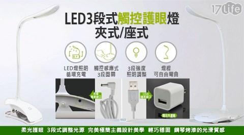 檯燈/USB/LED/護眼檯燈/USB循環充電