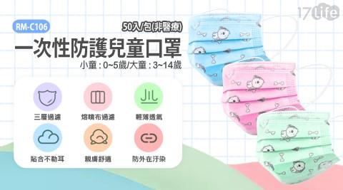 口罩/兒童口罩/一次性防護兒童口罩/RM-C106/非醫療級