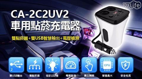 平均最低只要 258 元起 (含運) 即可享有(A)CA-2C2UV2 車用點菸充電器 1入/組(B)CA-2C2UV2 車用點菸充電器 2入/組(C)CA-2C2UV2 車用點菸充電器 3入/組