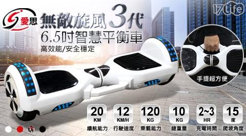平衡車/7S/6.5吋/電動/飛輪