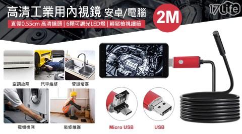 內視鏡/高清/空調/水管/汽車/電機/顯微/微視/微距