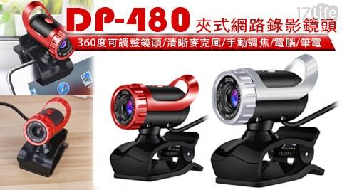 網路攝影鏡頭/攝影鏡頭/鏡頭/DP-480夾式網路攝影鏡頭/DP-480/IS/攝影
