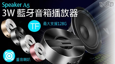 Speaker/A5/3W/藍牙音箱播放器/藍芽喇叭/音響/喇叭