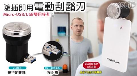 隨插即用電動刮鬍刀(MicroUSB/USB雙用接孔)