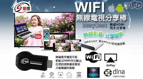 IS WIFI無線電視分享棒(支援最新IOS11)+贈訊號增強器