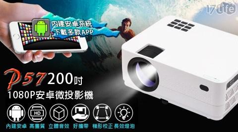 投影機/200吋/1080P/P57/IS/愛思