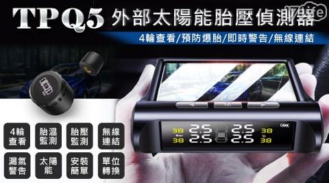 胎壓胎溫偵測器/TP-Q5/太陽/車用/胎壓/胎溫/偵測器