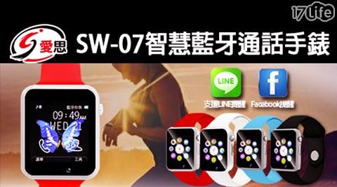 只要 880 元 (含運) 即可享有原價 1,980 元 【IS】SW-07 智慧藍牙通話手錶(福利品)