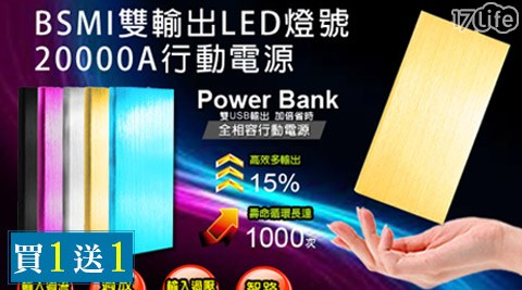 買一送一/BSMI/雙輸出/LED燈號/20000A/行動電源