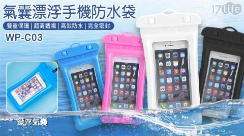 手機防水袋/防水袋
