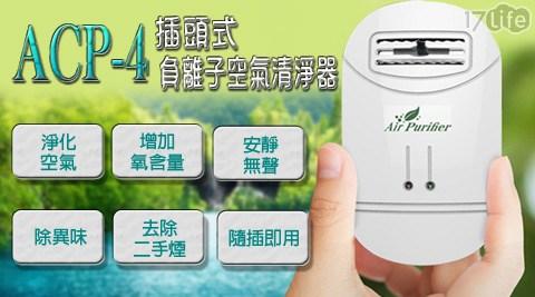 空氣清淨器/清淨器/清淨機/ACP-4/插座式
