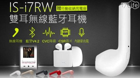 【IS 愛思】i7RW 雙耳無線藍牙耳機(贈行動收納充電座)