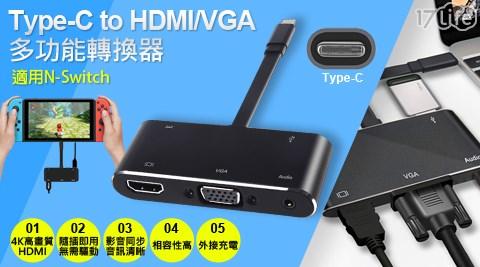Type-C/VGA/HDMI/轉接線/轉接頭/轉換器/Nintendo/Switch