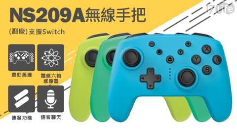IS 愛思/IS/任天堂/Switch/NS209A/無線手把