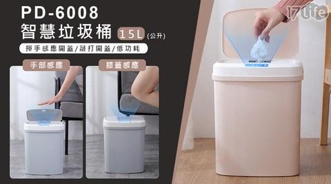 智慧垃圾桶/垃圾桶/PD-6008/15L/感應