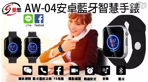 平均最低只要 2480 元起 (含運) 即可享有(A)【IS愛思】安卓藍牙智慧通話手錶(AW-04) 1入/組(B)【IS愛思】安卓藍牙智慧通話手錶(AW-04) 2入/組(C)【IS愛思】安卓藍牙智慧通話手錶(AW-04) 4入/組