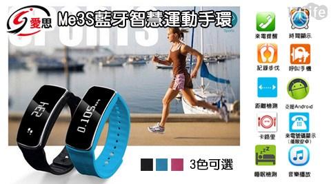 IS/Me3/S 藍牙/智慧/運動手環/手環/配件/運動/健身