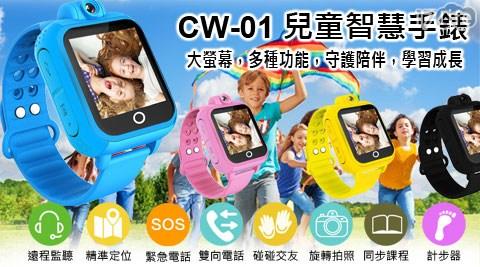 IS CW-01 兒童智慧GPS定位手錶