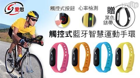 福利品/IS ME2H /觸控式 藍牙智慧運動手環/贈黑色錶帶