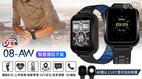 08-AW 4G 藍牙智慧運動通話手錶