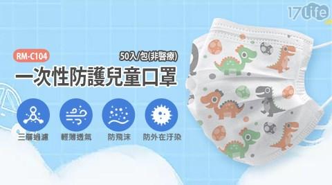 口罩/一次性防護兒童口罩/RM-C104/兒童口罩/防護/兒童
