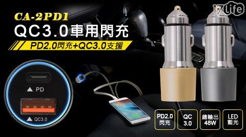 點菸器/車充/車用充電器/車用usb/USB點菸器/QC3.0/車用快充