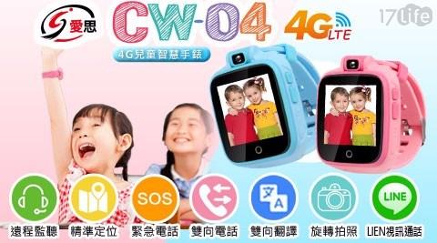 IS 愛思-兒童智慧定位手錶