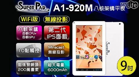 Super Pad/A1-920M/WIFI版/無線投影/9吋/八核架構平板/1G/8G/平板/投影機/WIFI