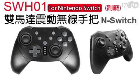 無線手把/手把/Switch/Switch 副廠/Switch副廠/SWH01/雙震動馬達無線手把/電玩遊戲