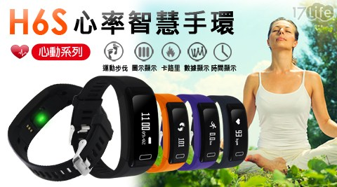 H6S 智慧運動健康管理手環