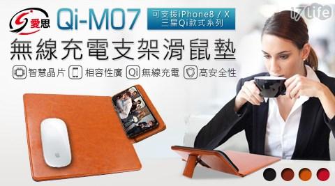 【IS 愛思】Qi-M07 無線充電支架滑鼠墊(皮革質感)