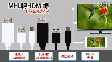 MHL轉HDMI線/HDMI/1080P