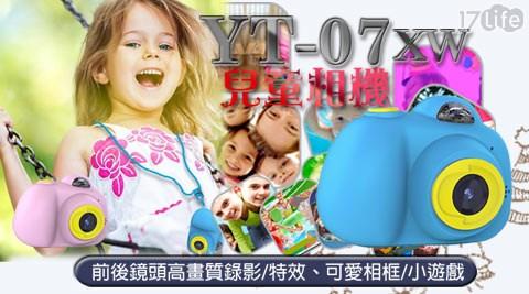 YT-07XW/雙鏡頭/兒童相機