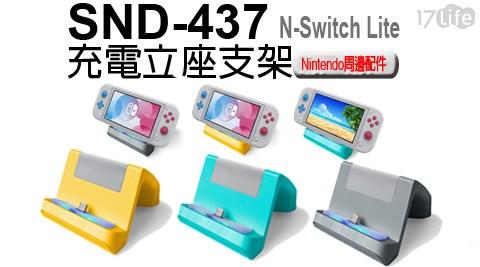 Switch Lite/Switch/副廠/任天堂/SND-437/充電立座支架/支架/充電