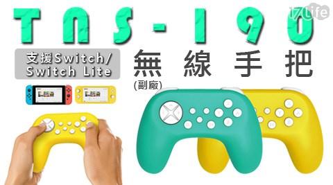 任天堂/Switch 副廠/Switch/無線手把/手把/TNS-190