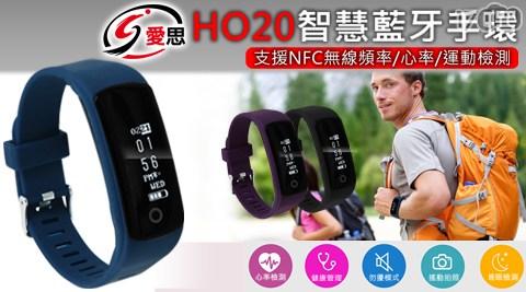 IS愛思-HO20 藍牙智慧心率運動手環