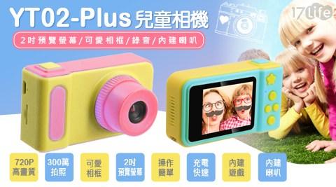 YT-02 Plus/相機/兒童相機