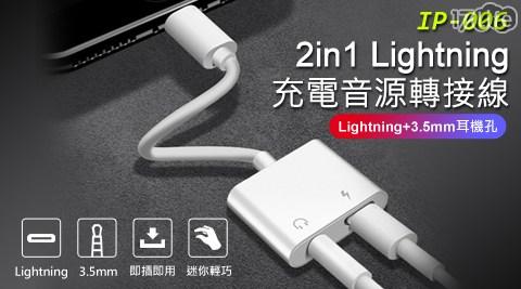 傳輸線/轉接頭/一對二/Lightning/3.5mm