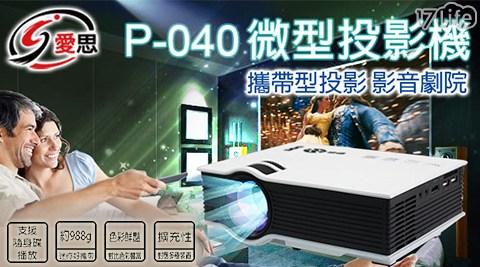 P-040/IS-P-040-140吋HDMI高畫質/微型投影機/投影機/HDMI投影機/IS