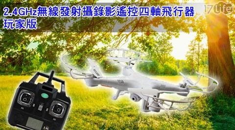 2.4GHz無線發射攝錄影遙控四軸飛行器-玩家版