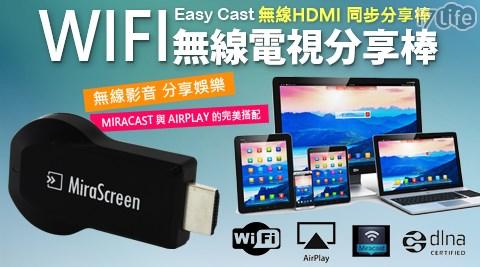 IS/WIFI無線電視/分享棒/訊號增強器/WIFI/分享器/傳輸器