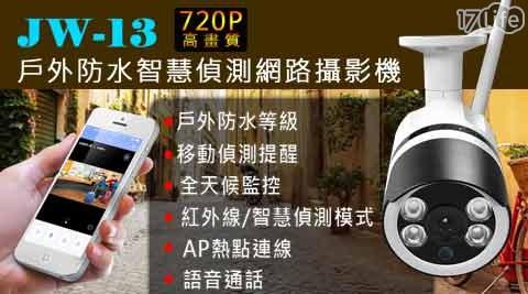 JW13/紅外線/夜視/移動偵測/網路攝影機/防水