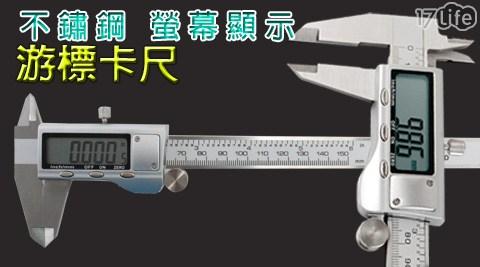 不鏽鋼螢幕顯示游標卡尺/不鏽鋼/尺/測量/游標卡尺/游標/螢幕