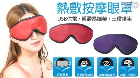 熱敷按摩眼罩