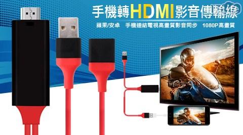 HDMI/手機傳輸/投屏/手機螢幕同步/HDMI影音傳輸線/手機轉HDMI